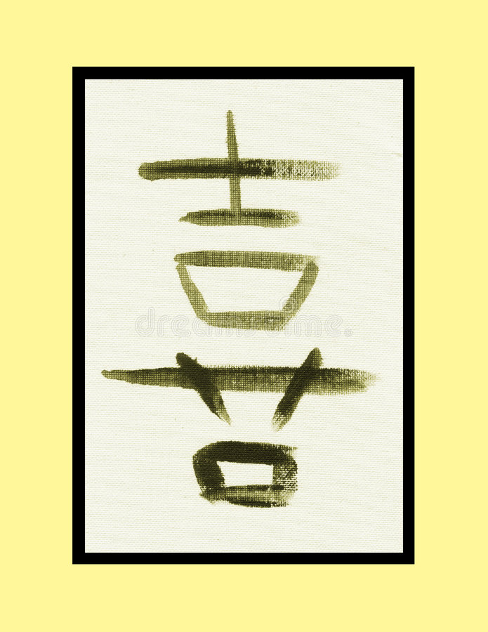 Download Joy Kanji stock illustration. Illustration of happy, painted - 9502