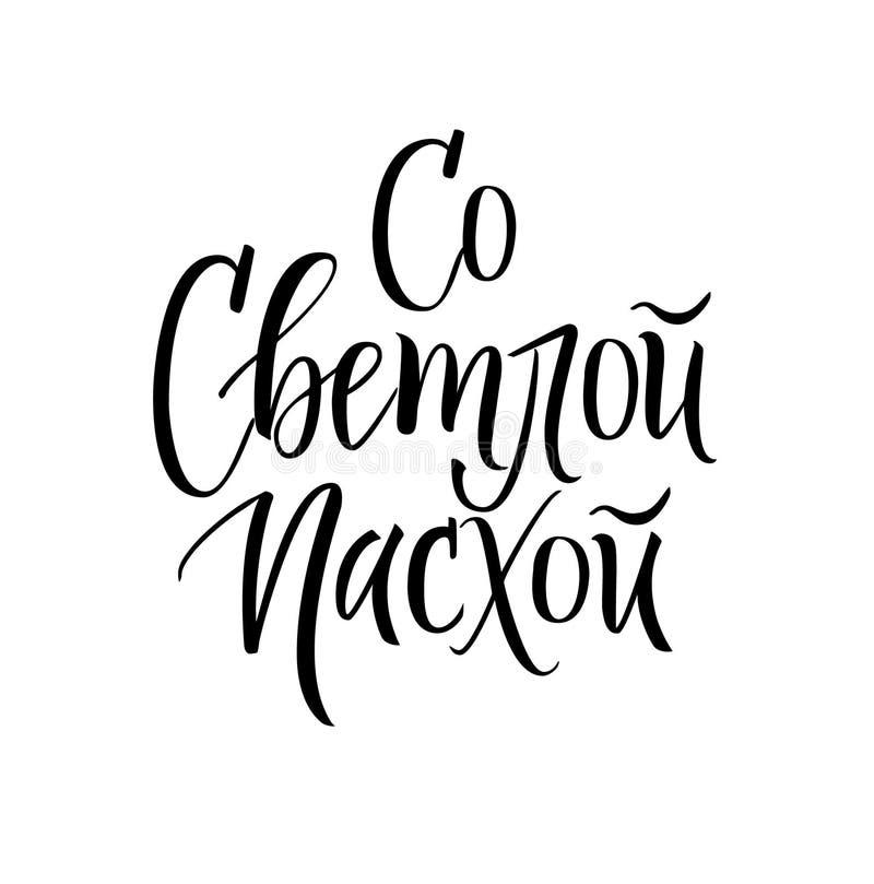 Joyeuses Pâques dans la calligraphie numérique de vecteur russe pour des vacances chrétiennes orthodoxes illustration de vecteur