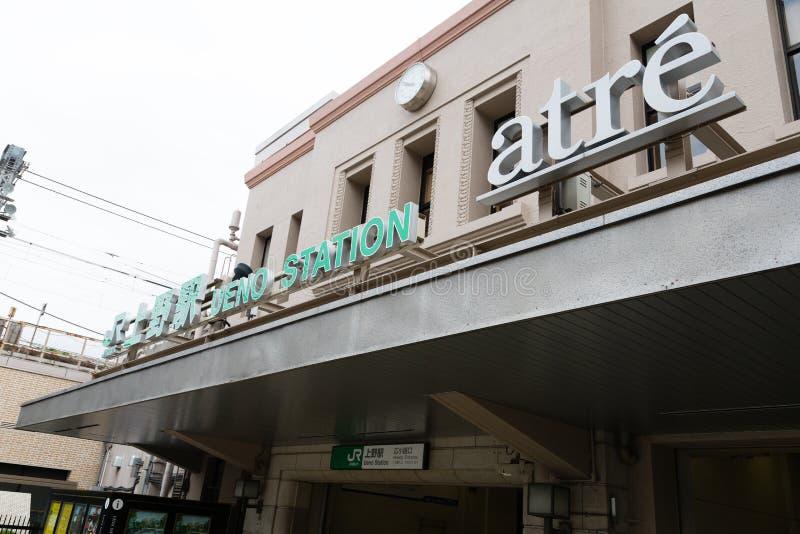 JR de station d'UENO à Tokyo image stock