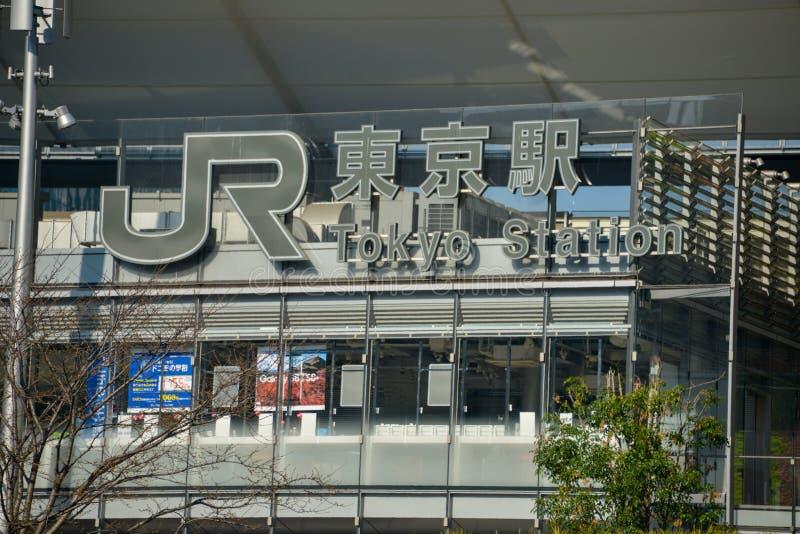 JR le printemps 2018 de Tokyo de voyage du Japon de station photographie stock