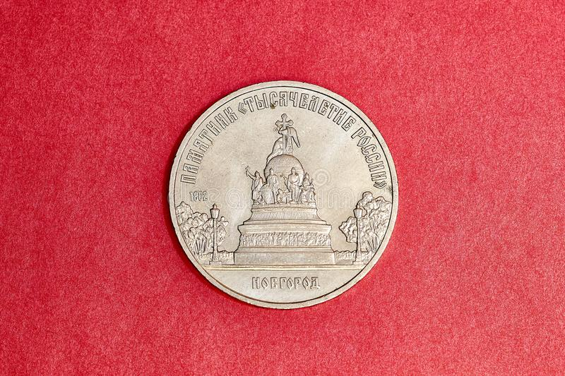 Jubileums- mynt USSR fem rubel i minne av Nizhniy Novgorod royaltyfria bilder