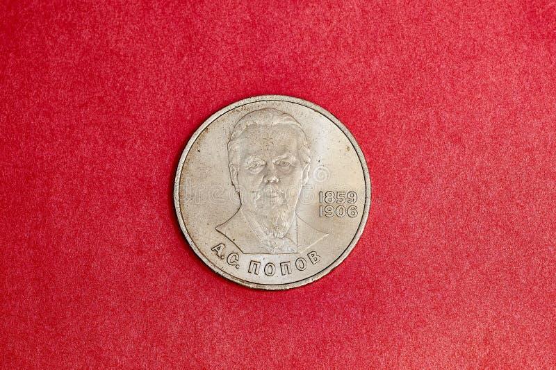 Jubileums- USSR-mynt en rubel i minne av den ryska uppfinnaren Popov arkivfoton