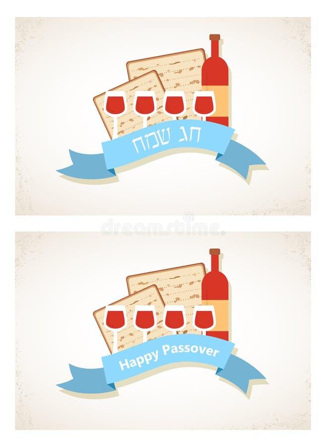 Judisk design för kort för påskhögtidferiehälsning också vektor för coreldrawillustration royaltyfri illustrationer