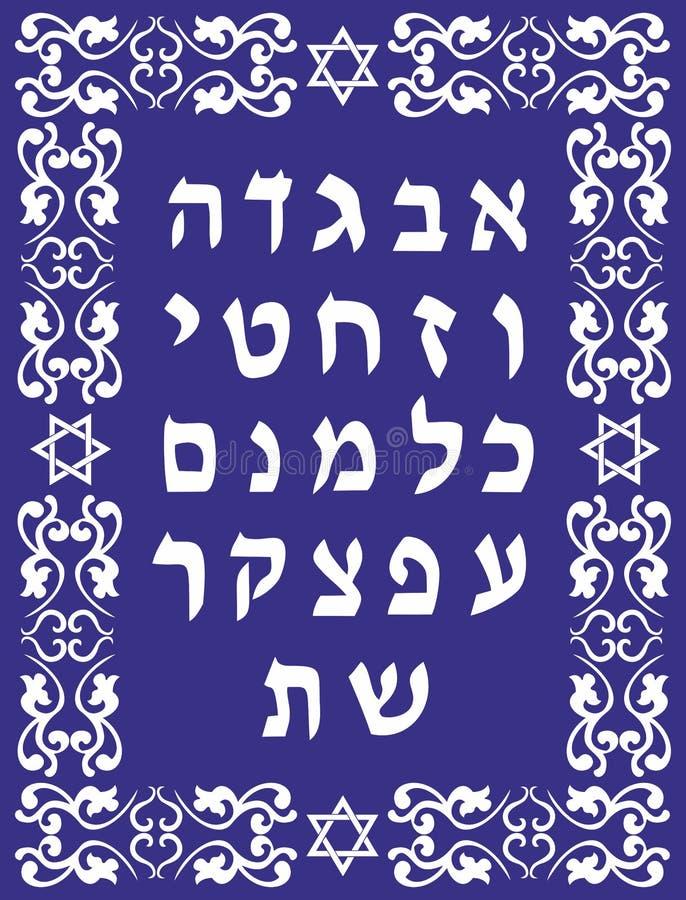 Judisk hebréisk alfabetdesignillustration vektor illustrationer