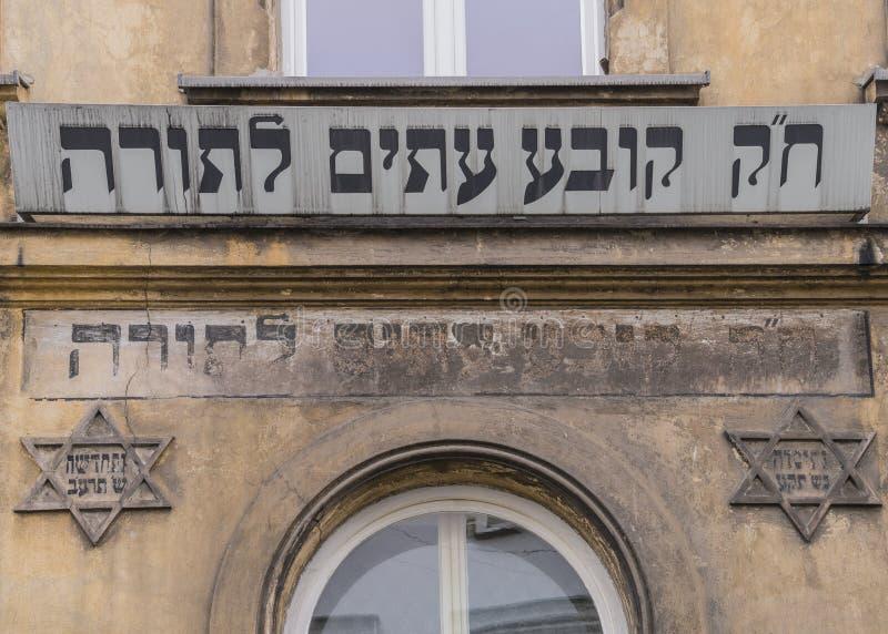Judiska inskrifter royaltyfria foton