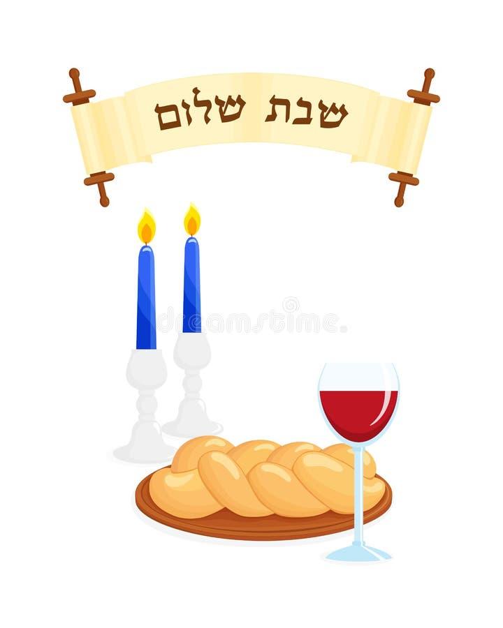 Judiska Shabbat, judiska feriesymboler och snirkel vektor illustrationer
