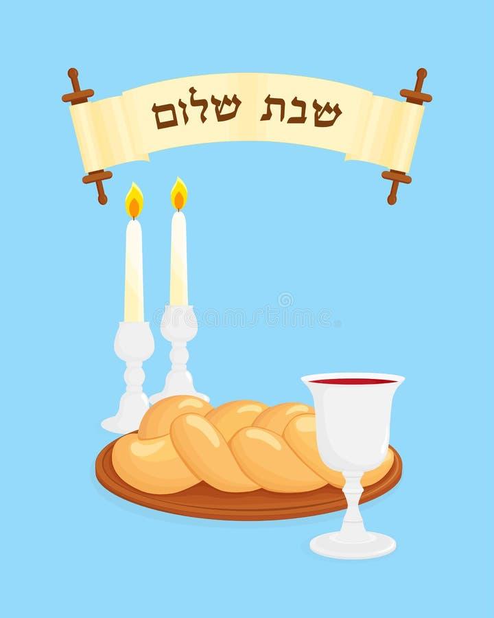 Judiska Shabbat, judiska feriesymboler och snirkel stock illustrationer