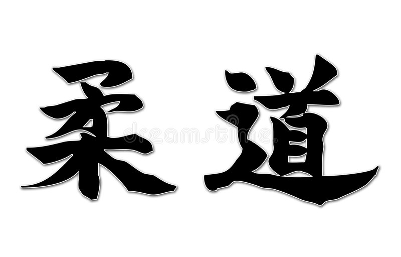 получали иероглиф дзюдо картинка ленусь, мимо красивой