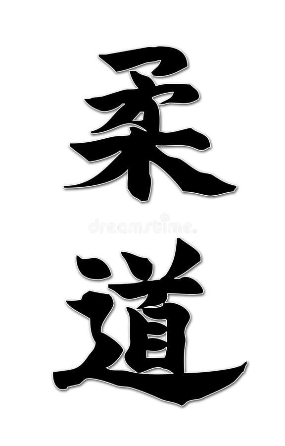 Free Judo Ideograms - Simple Vertic Royalty Free Stock Photos - 4457398