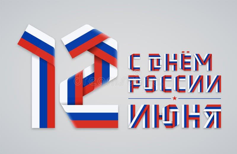 12 juin, conception de félicitations de jour de la Russie avec les couleurs russes de drapeau Illustration de vecteur illustration de vecteur
