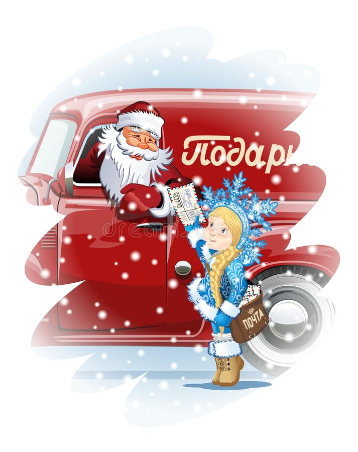 Julkort med Ded Moroz och Snow Maiden-Postman royaltyfri illustrationer