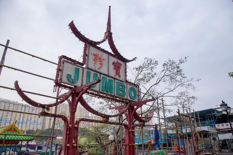 Jumbo Kingdom Floating Restaurant in Hong Kong. Shum Wan Pier Drive, Wong Chuk Hang,Hong Kong - September 2018 : Jumbo Kingdom Floating Restaurant is biggest stock photography