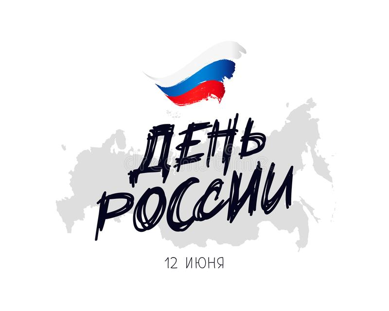 12 june. Day of Russia. Lettering stock illustration