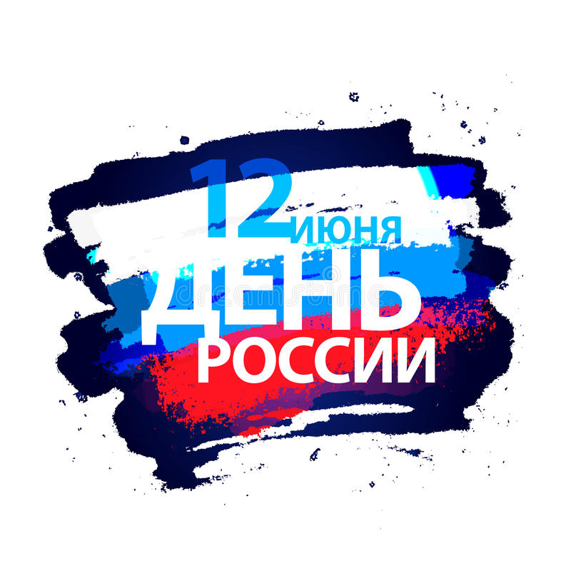 June 12 - Day of Russia. Day of Russia, June 12. Vector illustration. Flag from smears of ink white, blue and red. Great holiday gift card. Lettering and vector illustration