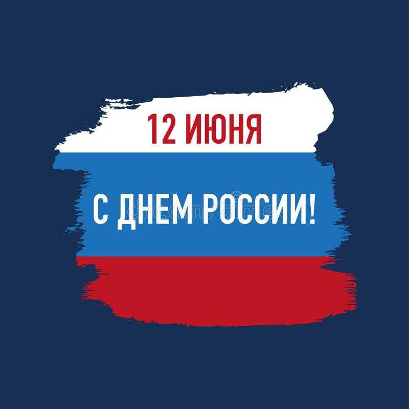 12 juni Vlag van Rusland Russische inschrijvingen: De gelukkige dag van Rusland royalty-vrije illustratie