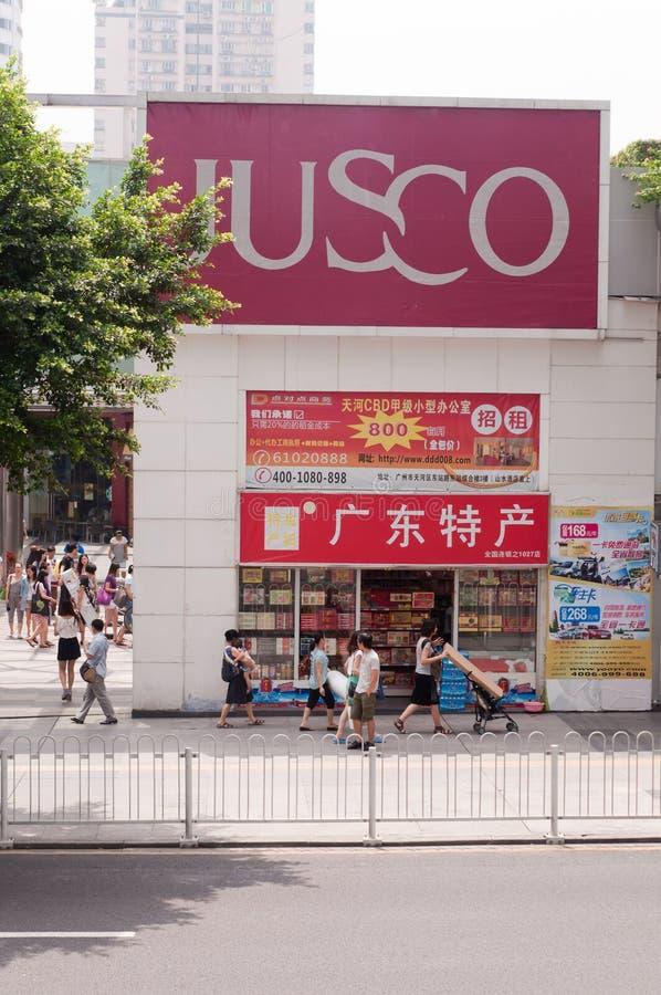 Jusco超级市场在中国 免版税库存图片