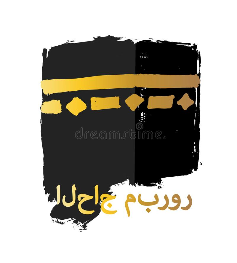 Umrah Banner: `May Allah Accept Your Pilgrimage` Stock