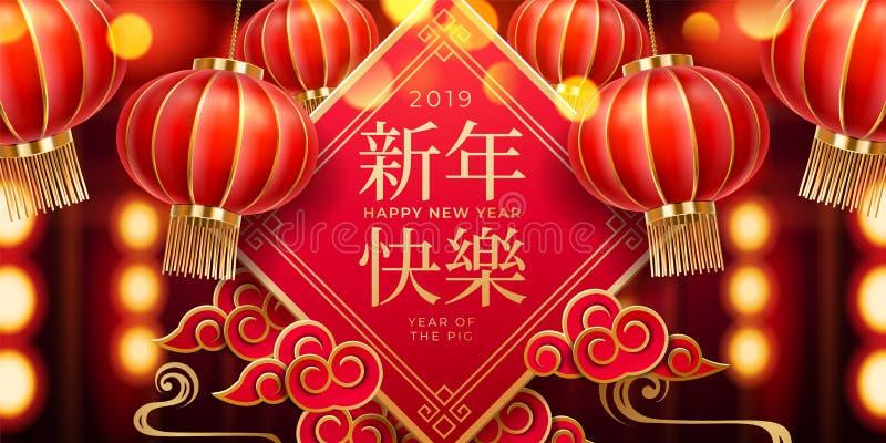 kaart van de het jaargroet van 2019 de Chinese nieuwe met lantaarns stock illustratie