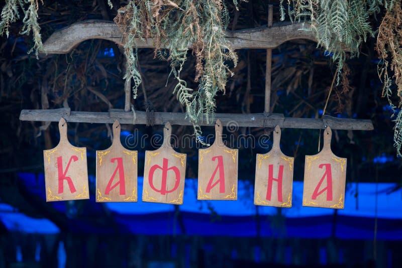 Kafana 1 image stock