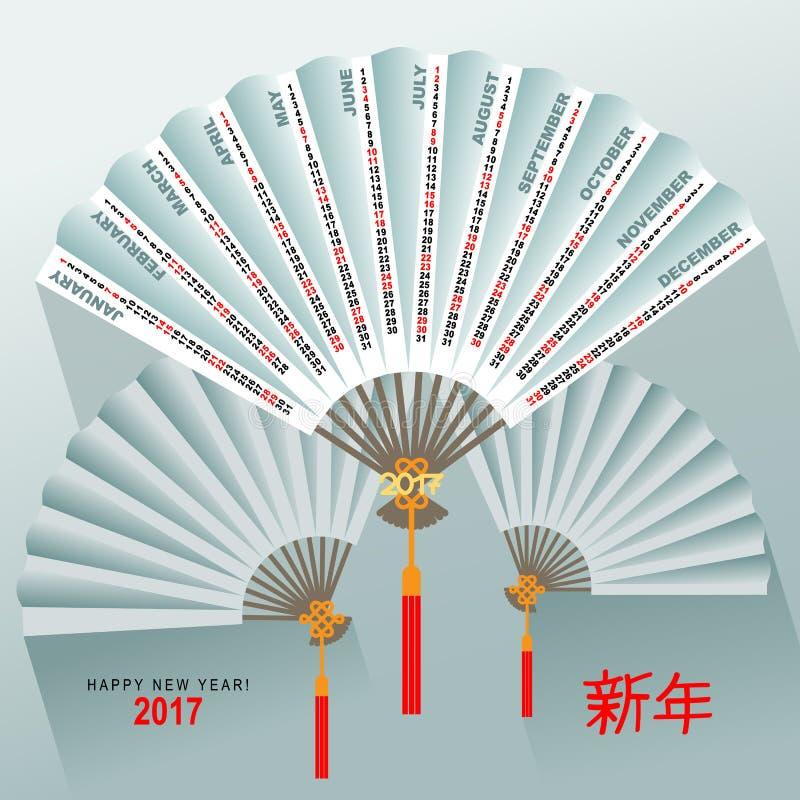 Kalendarza 2017 chiński fan Literowanie hieroglify ilustracji
