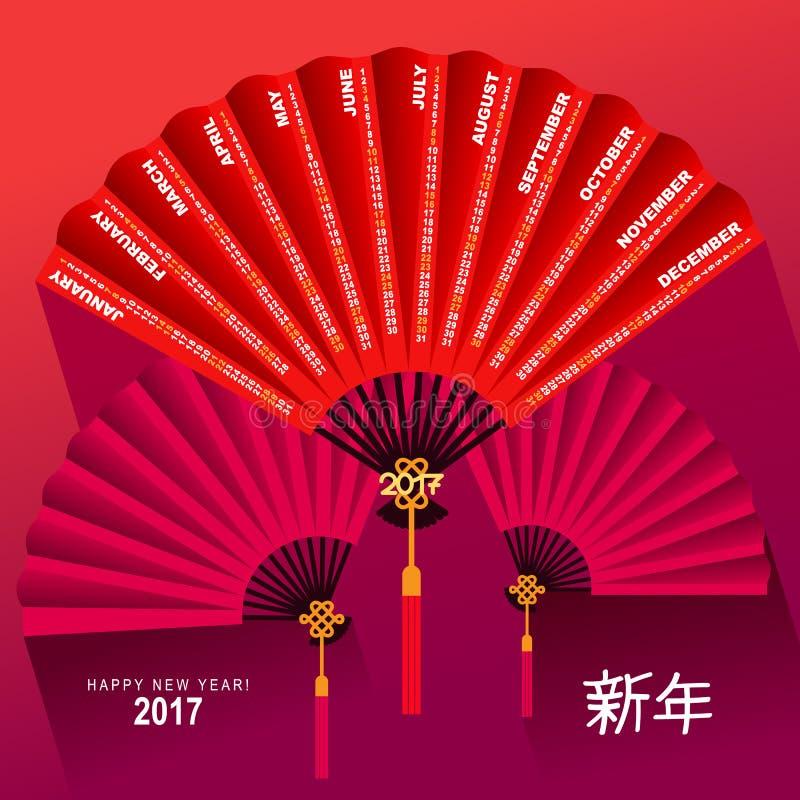 Kalendarza 2017 chiński fan na czerwonym tle Literowanie hieroglify tłumaczą: Szczęśliwy nowy rok również zwrócić corel ilustracj royalty ilustracja