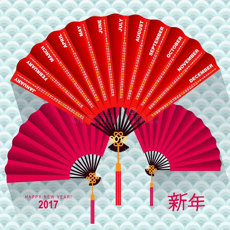 Kalendarza 2017 chiński fan na falowym tle Literowanie hieroglify tłumaczą: Szczęśliwy nowy rok również zwrócić corel ilustracji  ilustracja wektor