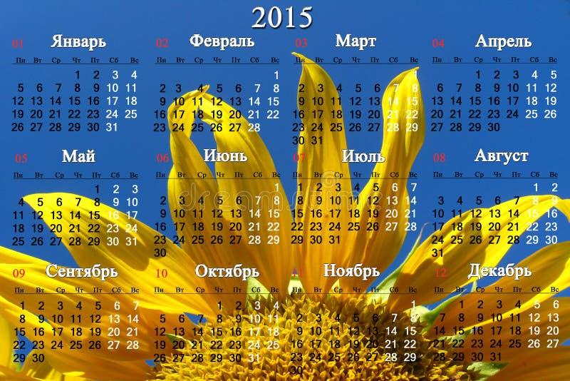 Kalender för 2015 år med solrosen i ryss stock illustrationer