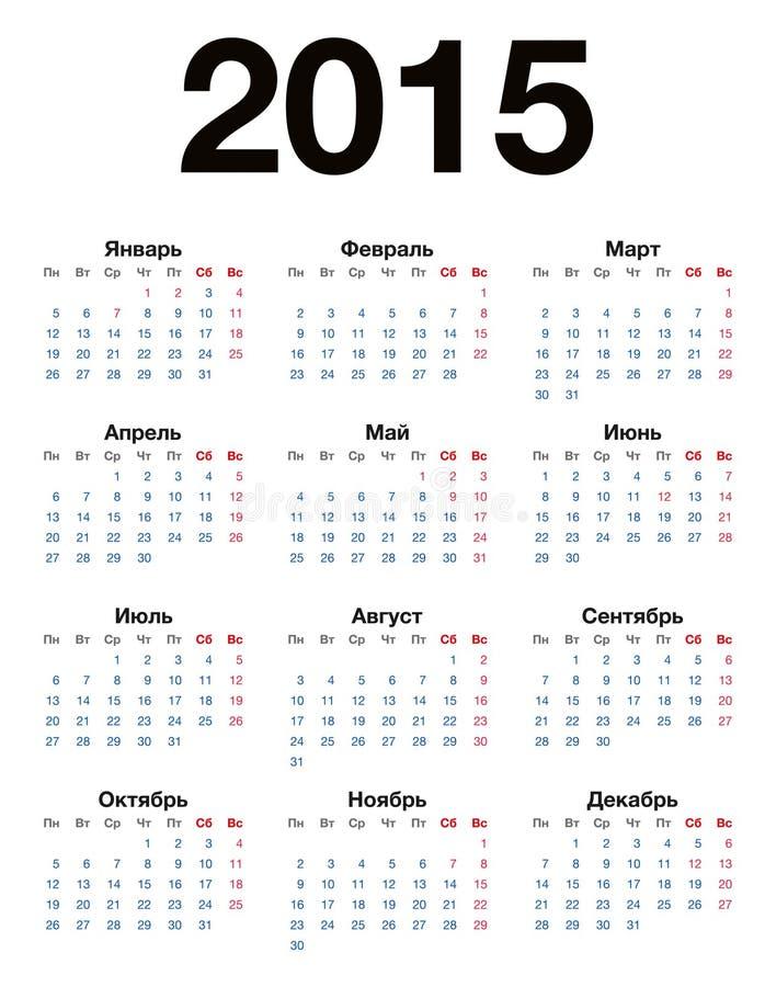 Kalender för 2015 royaltyfri illustrationer