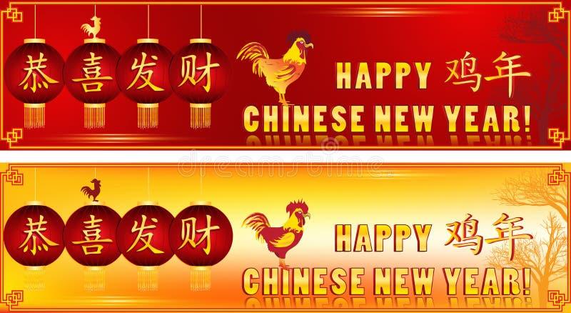 Kalender voor het Chinese Nieuwjaar 2017 stock illustratie