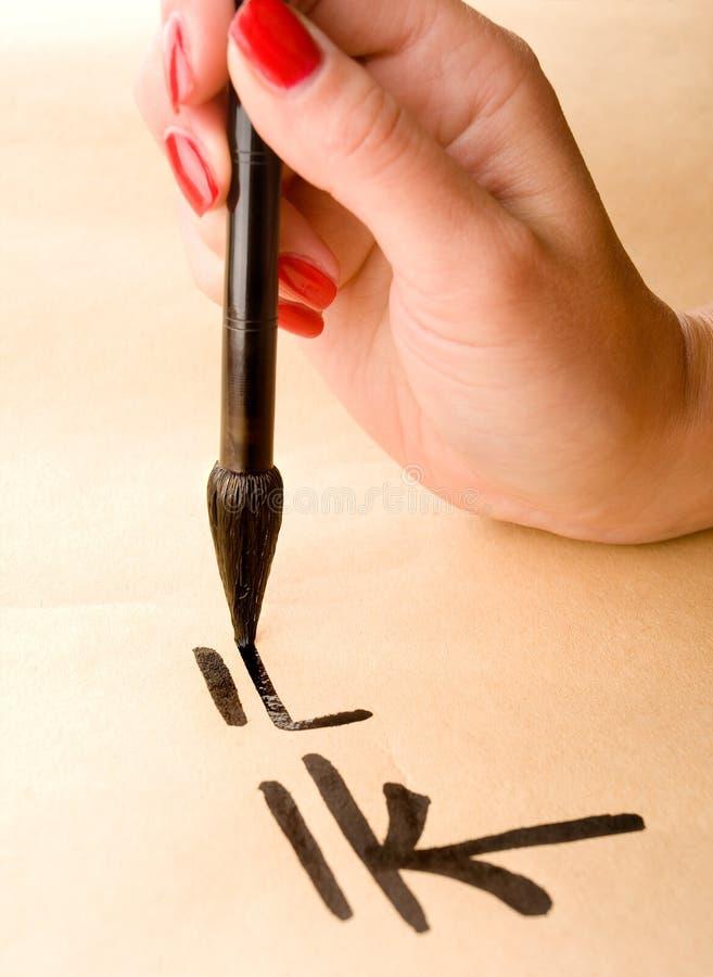 kaligrafia obrazy stock