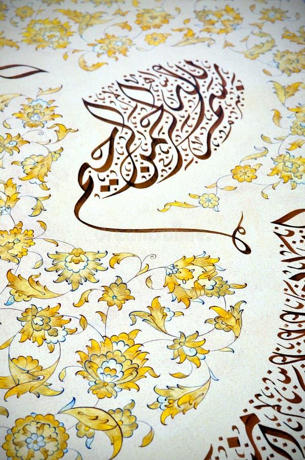 kaligrafia islamska obrazy stock