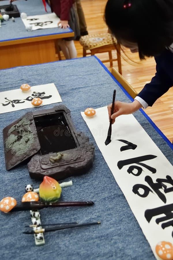 kaligrafia P??nocny Korea obrazy royalty free