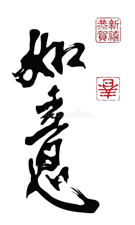 kaligrafii chińczyka nowy rok royalty ilustracja