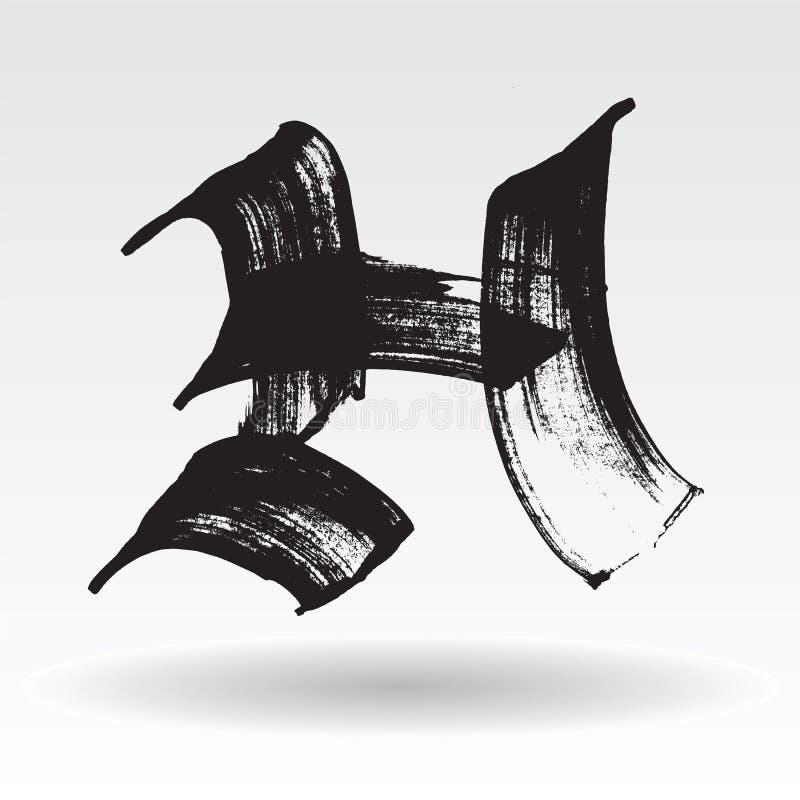 Kaligrafii ręki literowania abecadło Wysoce szczegółowa wektorowa chrzcielnica ilustracja wektor