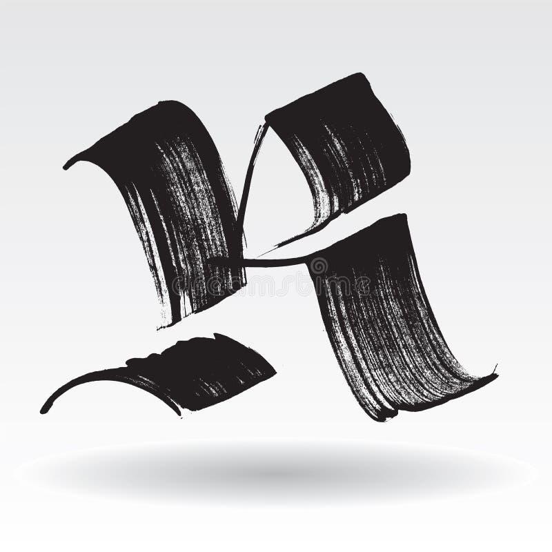 Kaligrafii ręki literowania abecadło Wysoce szczegółowa wektorowa chrzcielnica ilustracji