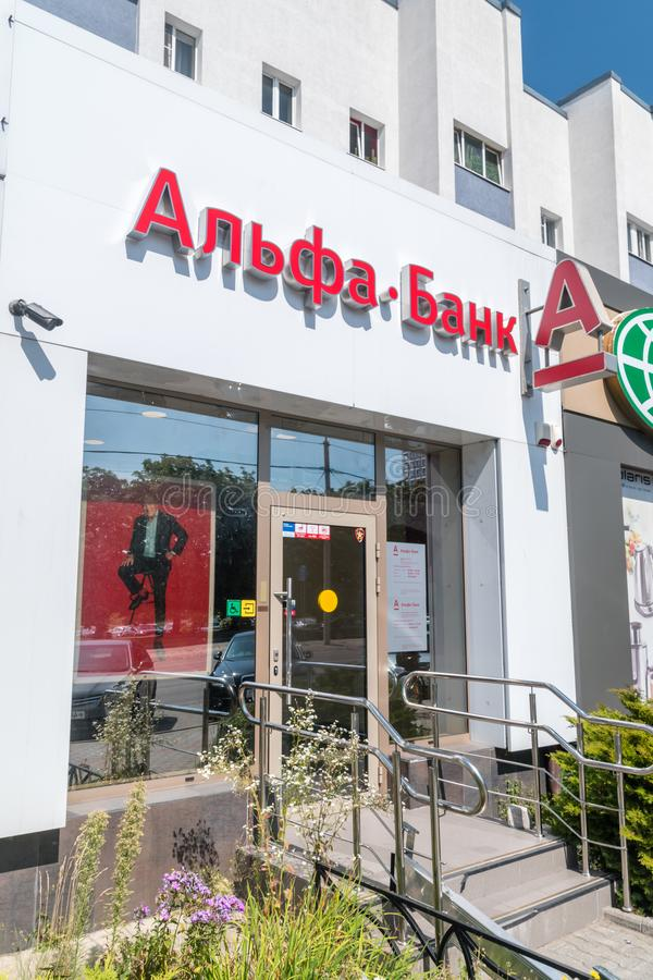 Entrance to Alfa-Bank. Alfa Bank - Russian is largest private commercial bank royalty free stock image