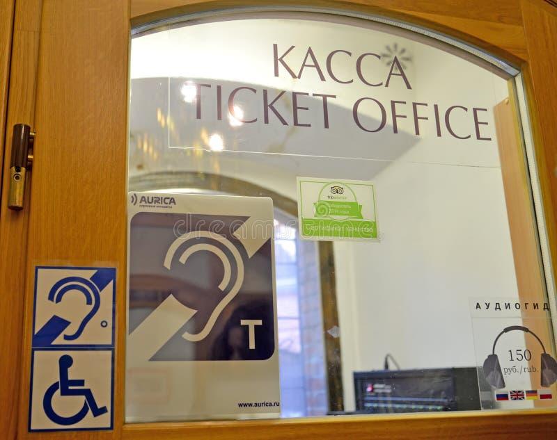 Kaliningrad, Russie Une boucle d'induction portative - le dispositif pour entendre mal des personnes au sujet du bureau d'argent  images libres de droits