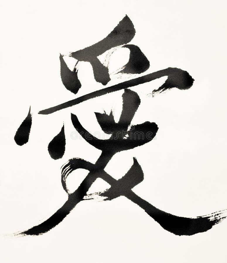 Kalligrafi för kines för `-förälskelse` vektor illustrationer