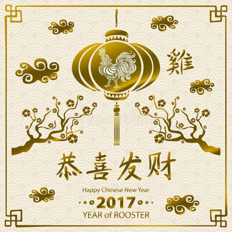 Kalligrafi 2017 guld- lyckligt kinesiskt nytt år av tuppen vektorbegreppsvår för designmodell för bakgrund färgrik swirl stock illustrationer