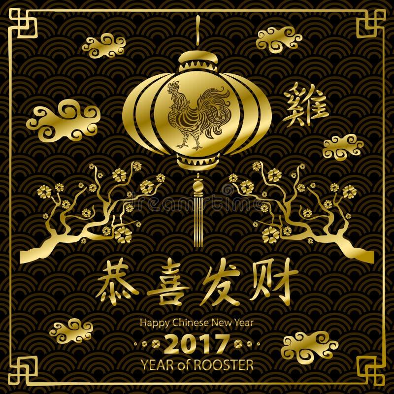 Kalligrafi 2017 guld- lyckligt kinesiskt nytt år av tuppen vektorbegreppsvår för designmodell för bakgrund färgrik swirl vektor illustrationer