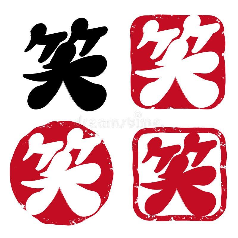 Kalligrafi - japansk stämpeluppsättning royaltyfri illustrationer