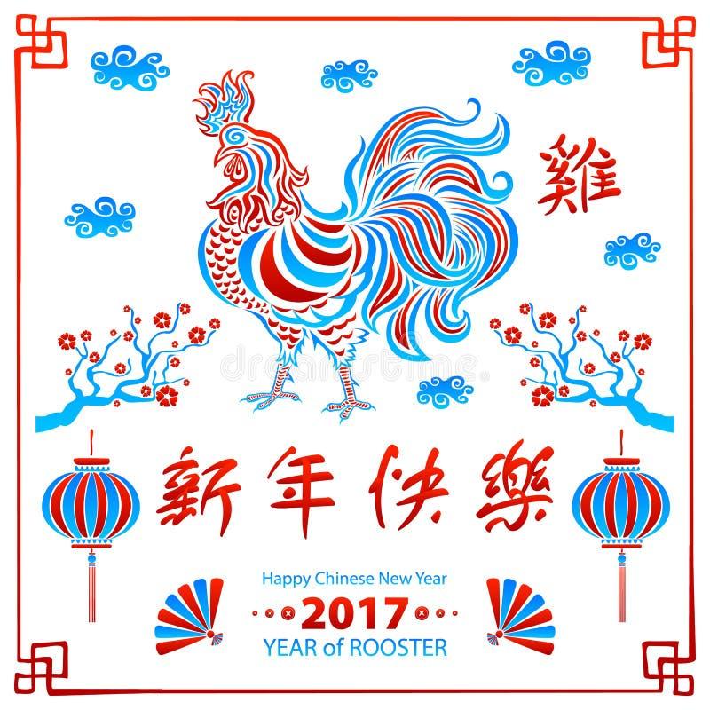 Kalligrafi 2017 Lyckligt kinesiskt nytt år av tuppen vektorbegreppsvår för designmodell för bakgrund färgrik swirl royaltyfri illustrationer