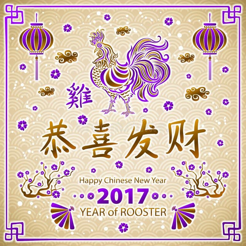 Kalligrafie 2017 Gelukkig Chinees Nieuwjaar van de Haan de vectorconceptenlente van de achtergrond draakschaal patroon stock illustratie
