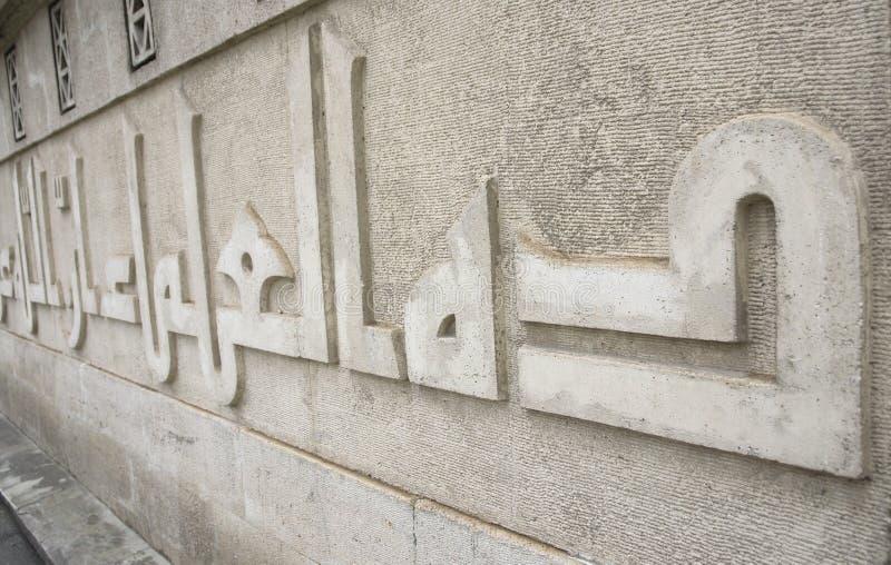 Kalligrafie op moskeemuur stock foto's