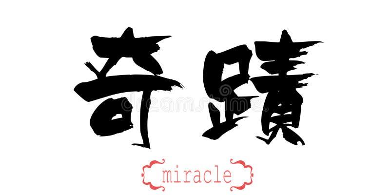 Kalligrafiewoord van mirakel op witte achtergrond vector illustratie