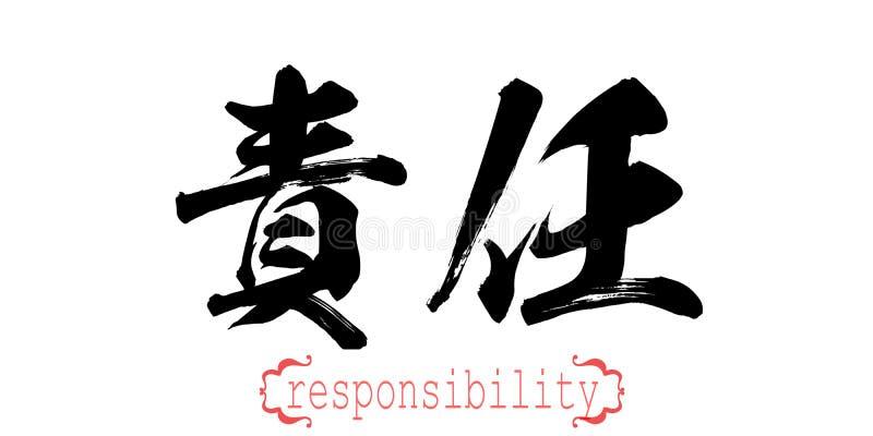 Kalligrafiewoord van verantwoordelijkheid op witte achtergrond royalty-vrije illustratie