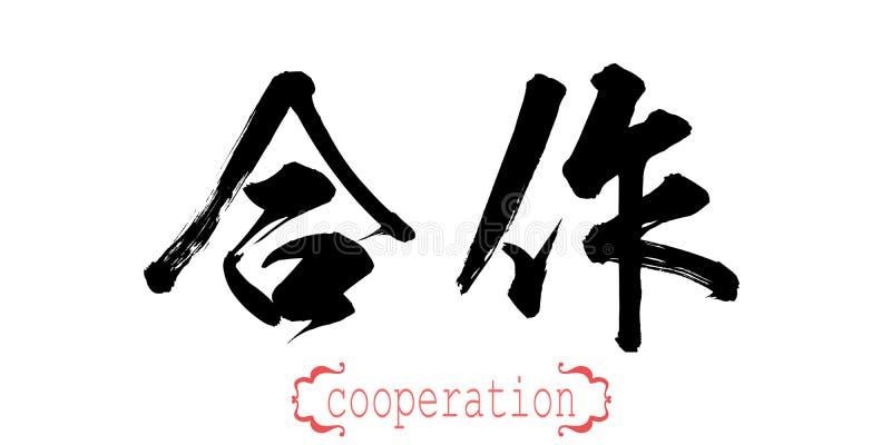 Kalligrafiord av samarbete vektor illustrationer