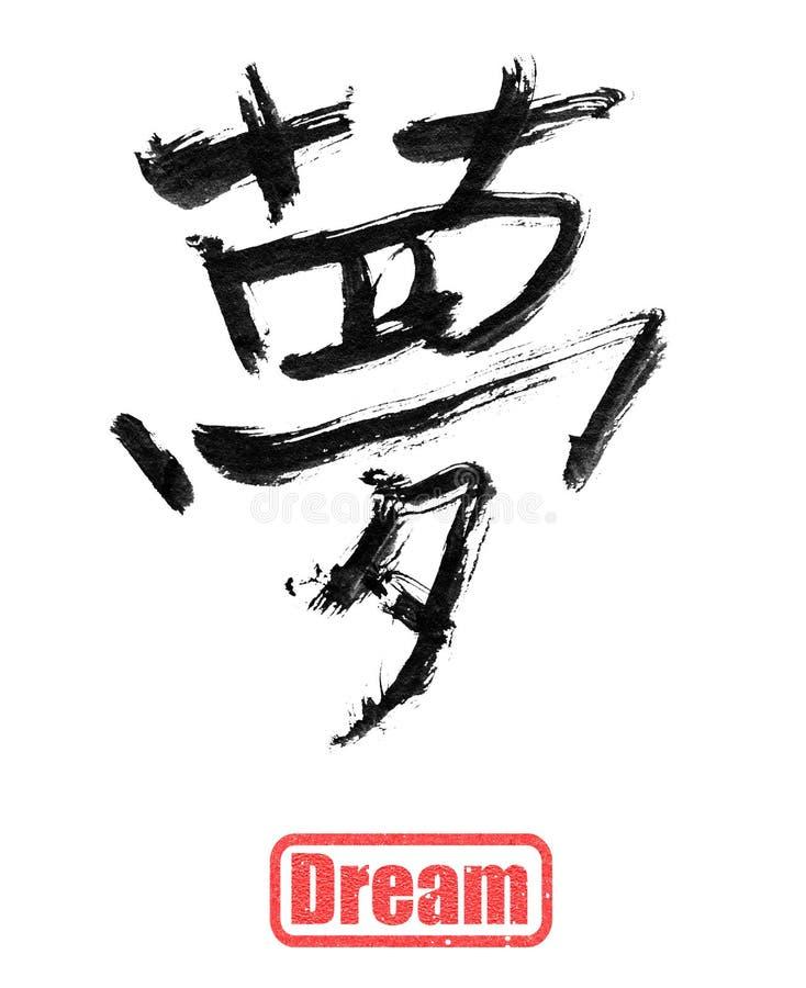 Kalligrafiord, dröm stock illustrationer