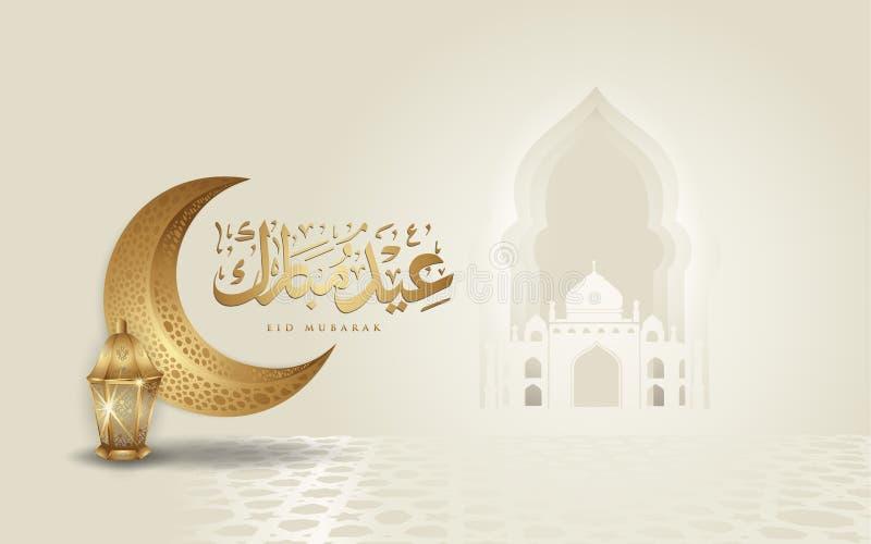 Kalligraphiegruß-Entwurfs Eid Mubarak islamische Linie Moscheenhaube des arabischen mit sichelförmigem Mond, Laterne und klassisc lizenzfreie abbildung