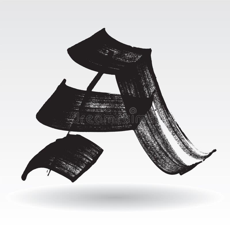 Kalligraphiehand, die Alphabet beschriftet In hohem Grade ausführlicher Vektorguß vektor abbildung
